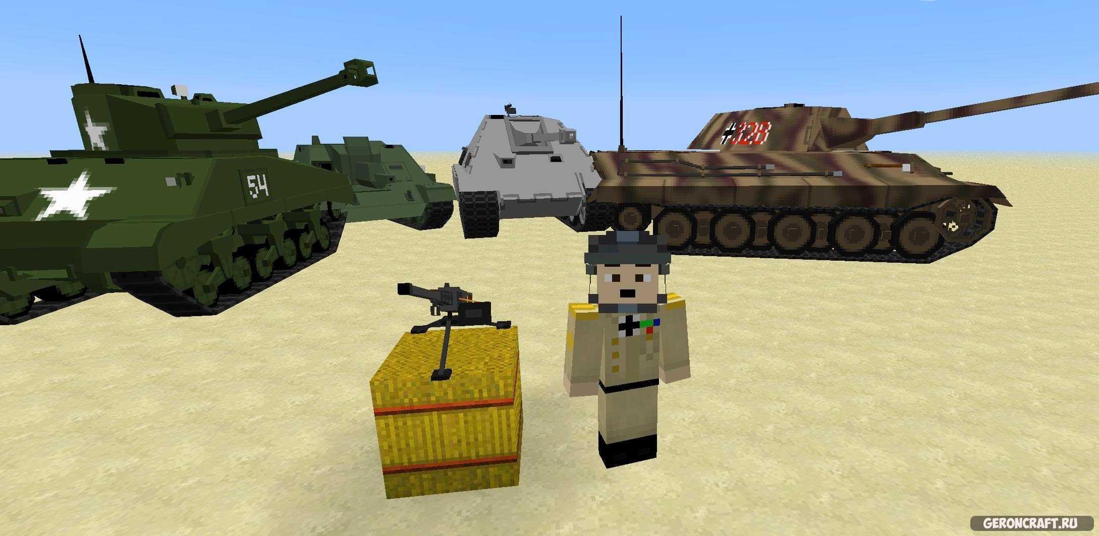 моды на танки для майнкрафт 1.7.10 #2