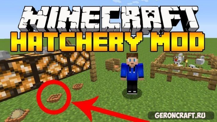 Hatchery Mod 1.12-1.11.2 for Minecraft 12