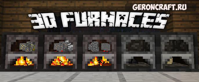 3D Furnace [1.7.10]