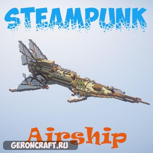 Steampunk Airship [1.14.1] [1.13.2] [1.12.2]
