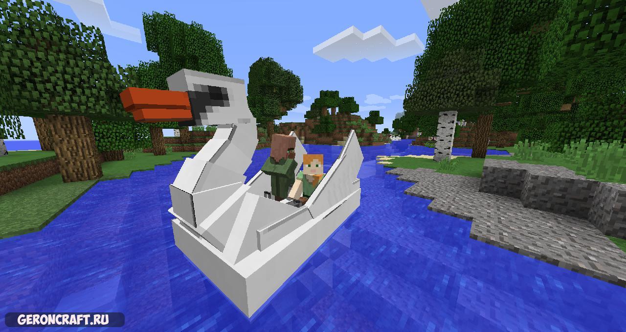 Swan Boats [1.12.2]