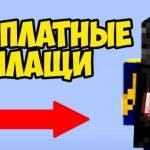 MinecraftCapes — Плащи для майнкрафт [1.12] [1.11.2] [1.10.2] [1.9.4] [1.9] [1.8.9] [1.8] [1.7.10]