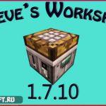 Steve's Workshop [1.7.10]