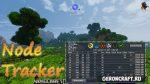 Thaumcraft Node Tracker [1.7.10]