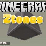 Ztones [1.7.10]