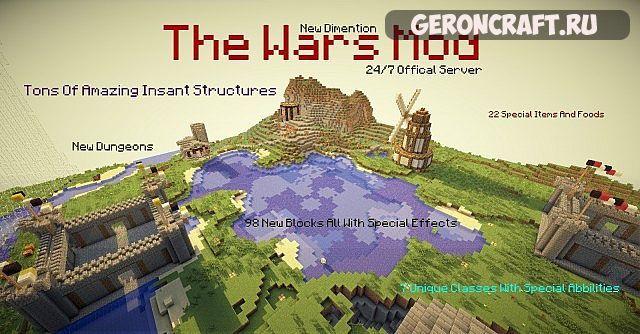 The Wars Mod [1.10.2] [1.9.4] [1.8.9]