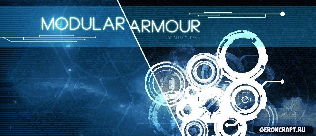Modular Armour [1.7.10]