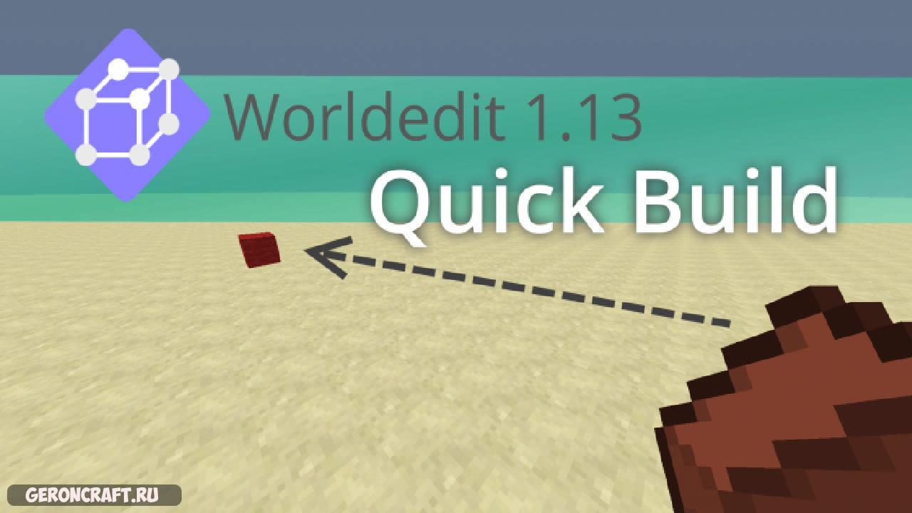 Worldedit 1.13 Quick Build Mod [1.13.1]